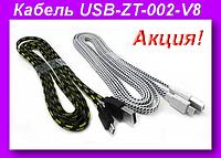 Кабель USB V8 USB-ZT-002-V8, Кабель переходник!Акция