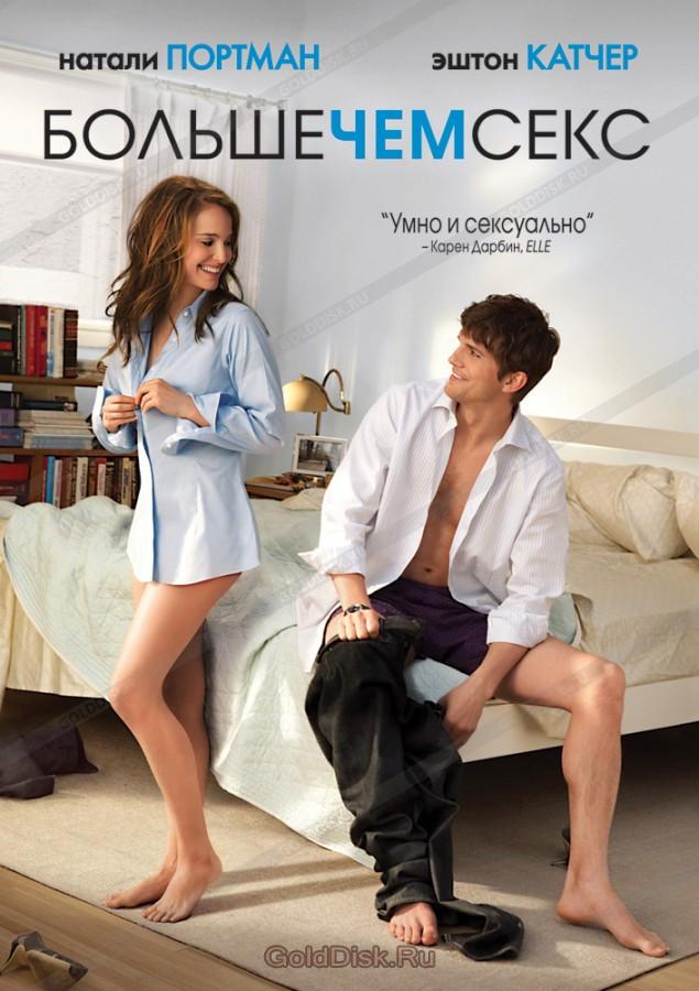 DVD-фильм: Больше, чем секс (Н.Портман) (США, 2011)