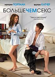 DVD-фільм Більше ніж секс (Н.Портман) (США, 2011)