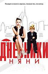 DVD-фільм: Щоденники няні (С. Йоханссон) (США, 2007)