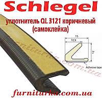 Уплотнитель оконный Schlegel QL 3121 коричневый (самоклейка)