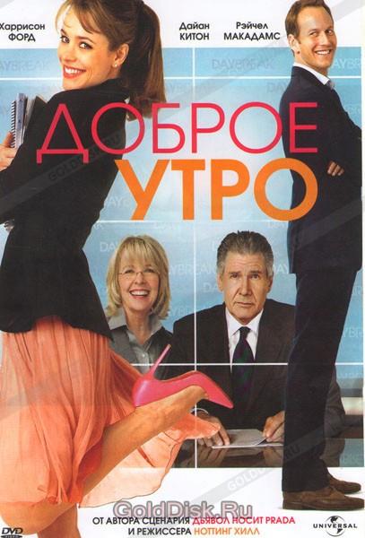DVD-фильм: Доброе утро (Р.Макадамс) (США, 2011)