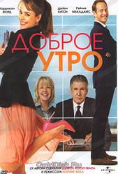 DVD-фільм: Доброго ранку (Р. Макадамс) (США, 2011)