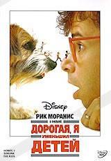 """DVD-фільм: """"Люба, я зменшив дітей (Р. Моренис) (США, 1998)"""