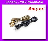 Кабель USB V8 USB-SH-006-V8, Кабель переходник!Акция