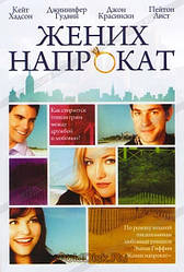 DVD-фільм Наречений напрокат (К. Хадсон) (США, 2011)