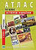 Атлас.10 клас. Історія України (1900-1939рр.).