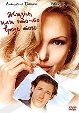 DVD-фільм: Життя або щось подібне до того (А. Джолі) (США, 2003)