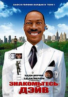 DVD-фильм: Знакомьтесь: Дэйв