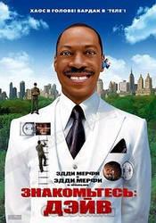 DVD-фільм: Знайомтеся: Дейв (Е. Мерфі) (США, 2008)