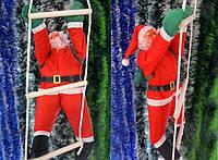 Новогодняя Игрушка Подвесной Санта Клаус с Мешком Лезет по Лестнице 50 см