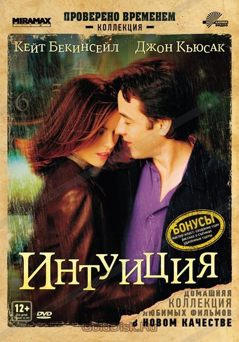 DVD-фильм: Интуиция (К.Бекинсейл) (США, 2001)