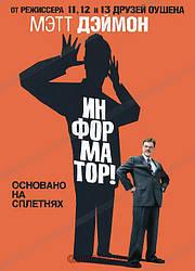 DVD-диск Информатор! (М.Дэймон) (США, 2009)