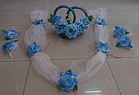 Свадебный комплект украшений для авто (№ 5) голубой
