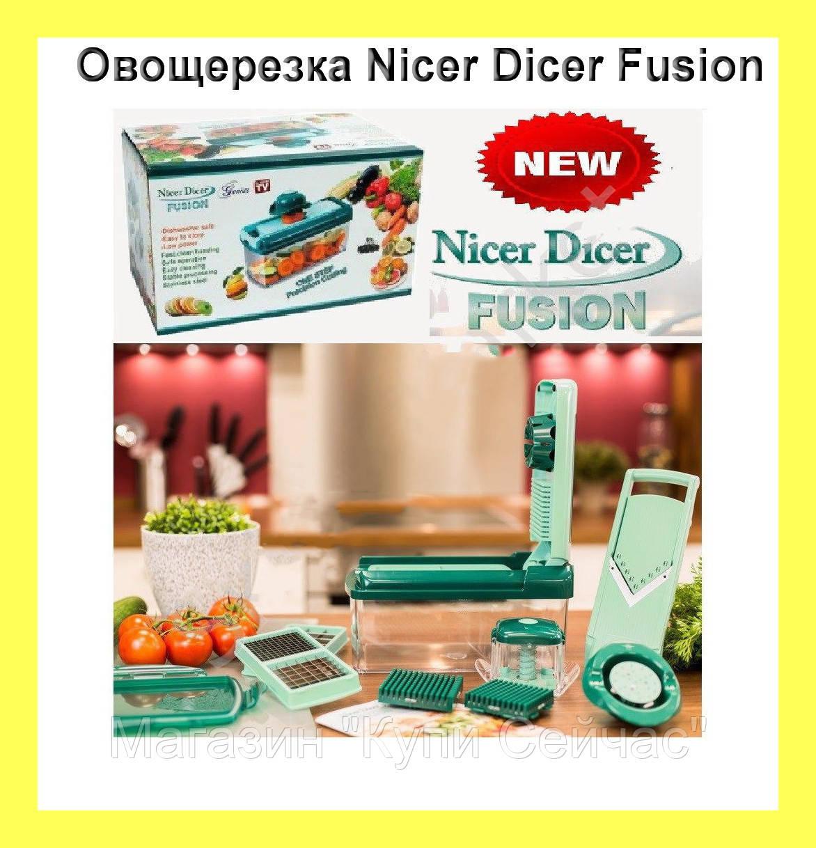 Овощерезка nicer dicer fusion большая