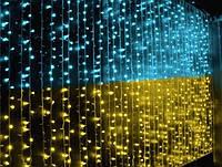Светодиодная Гирлянда Водопад Новогодняя Флаг Украины 480 LED 3 х 2,5 м