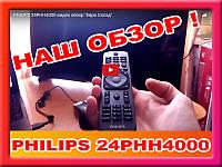 "Новые с гарантией телевизоры PHILIPS 24PHH4000 = 24""/HD Ready/DVB-T/С/HDMI/USB/"
