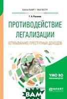 Русанов Г.А. Противодействие легализации (отмыванию) преступных доходов. Учебное пособие для бакалавриата и магистратуры
