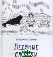 Голубев Владимир Михайлович Ледяные саночки