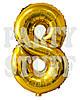 Фольгированная цифра 8 Золотая, 100 см