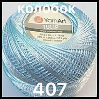 Турецкая летняя пряжа для вязания YarnArt Tulip (тулип) 407 голубой