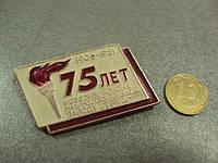 75 лет новосибирскому машиностроительному заводу труд  №3169