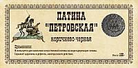 """Патина """"Петровская"""" 100 г"""