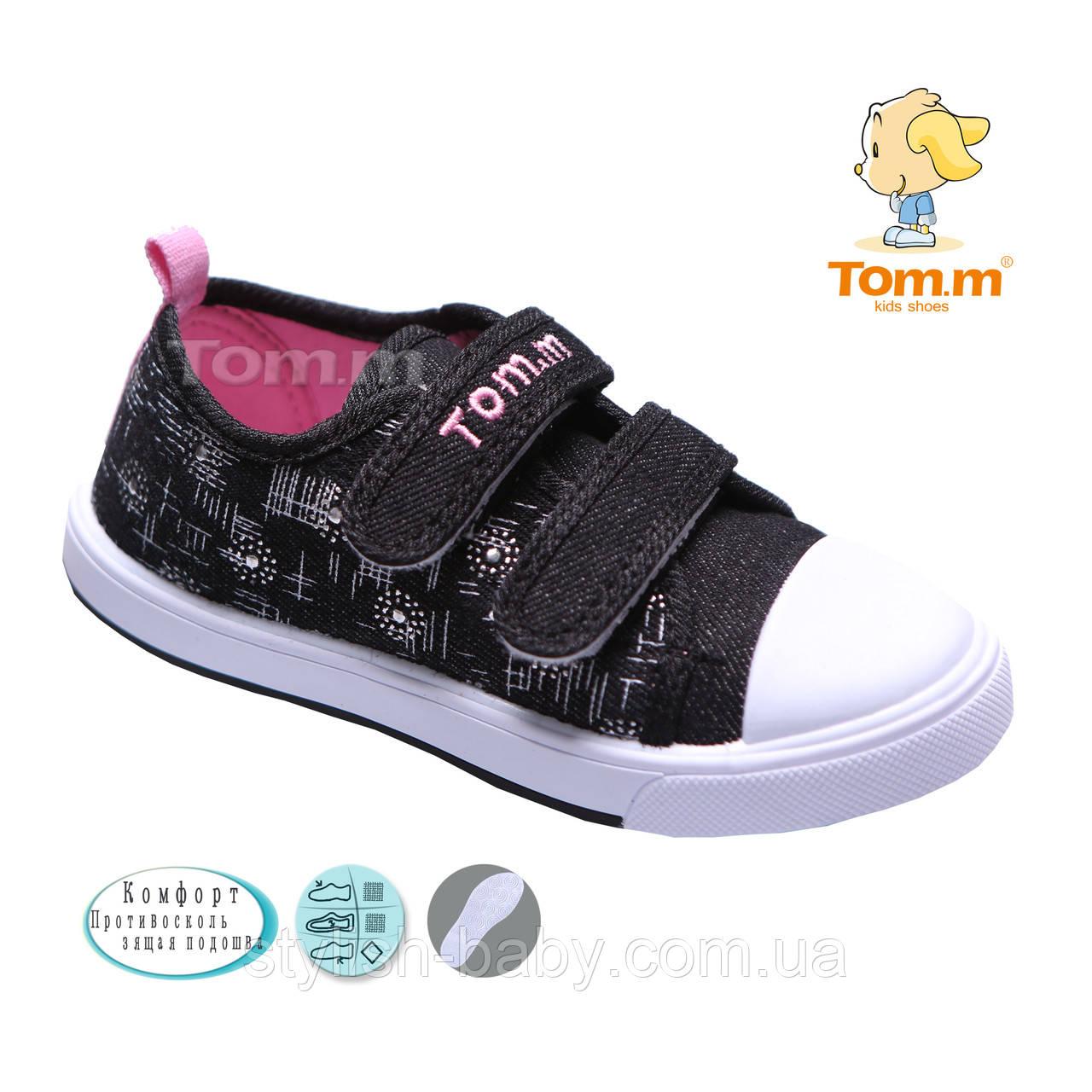 Детская обувь оптом. Детские кеды бренда Tom.m для девочек (рр. с 25 по 30)