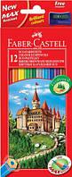 Цветные карандаши Faber-Castell Замок 12 цветов + точилка картонная коробка 120112