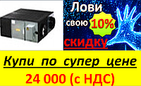 Кондиционер (Приточно-вытяжная установка) CH-HRV5K купер хантер