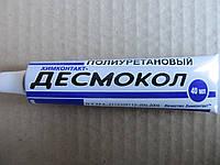 Клей Дисмакол 40мл Синий