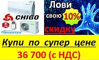 Кондиционер CHIGO (Чиго) CUA-24HVR1 INVERTER напольно-подпотолочный