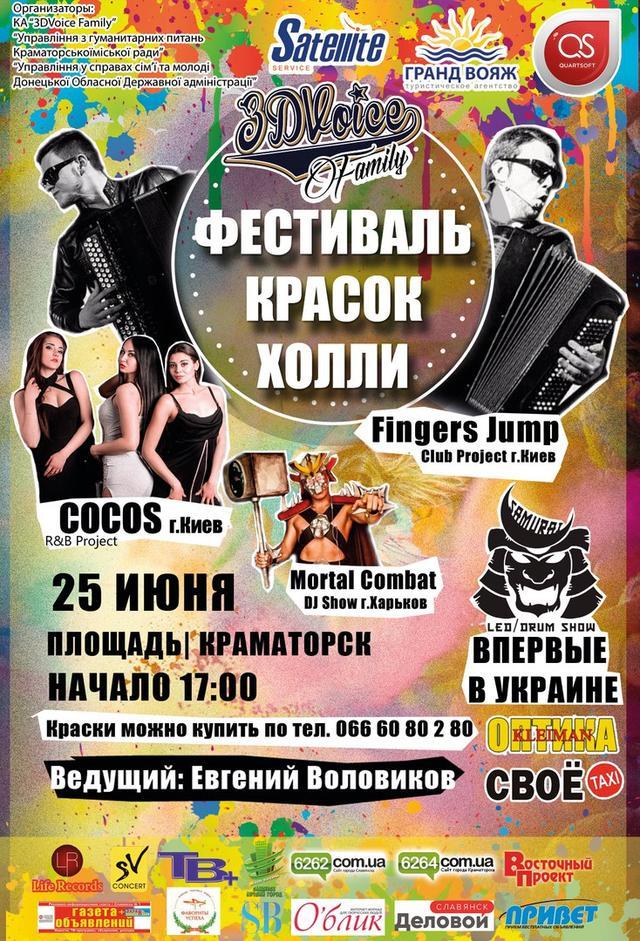 Святкуй літо з фарбами Холі в Краматорську!