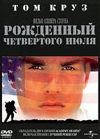 DVD-фильм Рожденный четвертого июля 1989 г.