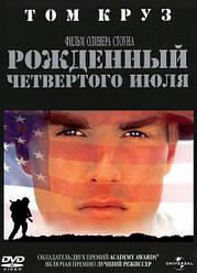 DVD-фільм Народжений четвертого липня (Тому Круз) (США, 1989)