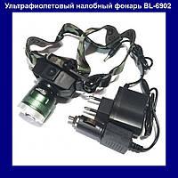 Ультрафиолетовый налобный фонарь Bailong Police BL-6902!Опт