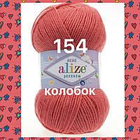 Детская пряжа (акрил) для ручного вязания ŞEKERİM BEBE (шекерим беби) акрил 154 коралловый