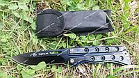 Нож балисонг КА500 Чёрный Ворон