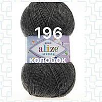 Детская пряжа (акрил)   для ручного вязания ŞEKERİM BEBE (шекерим беби) акрил  196 угольно - серый