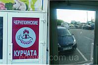 Оклейка перфорированной пленкой витринных окон и стекла автотранспорта