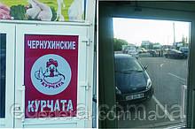 Обклеювання перфорованою плівкою вітринних вікон та скла автотранспорту