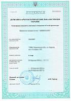 Лицензия на строительство в Украине