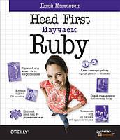 Джей Макгаврен Head First. Изучаем Ruby