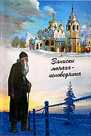 Записки монаха исповедника, фото 1