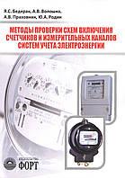Методы проверки схем включения счетчиков и измерительных каналов систем учета электроэнергии. Бедерак Я.С., Волошко А.В. 2012г. (2.6.146)