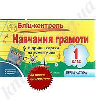 Бліц-контроль з навчання грамоти Відрівні картки на кожен урок 1 клас 1 частина До підручника: М. Захарійчук Авт: А. Савчук Вид-во: Підручники і