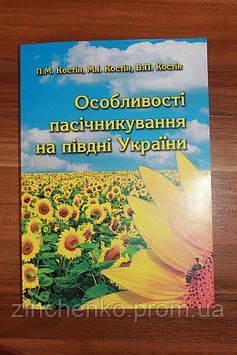Особливості пасічникування на півдні України