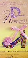 Упаковка поздравительных открыток ручной работы - Дорогой Подруге/ Дорогій Подрузі №Р942 - 5шт