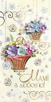 Упаковка поздравительных открыток ручной работы - Мамі №Р1141 - 5шт