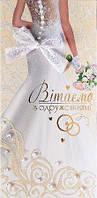 Упаковка поздравительных открыток ручной работы - С Днем Свадьбы №Р1013 - 5шт